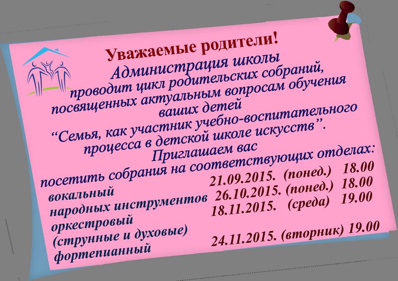 объявление родителям.png