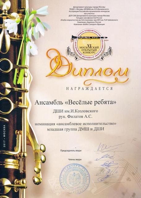 Диплом (VI конкурс ДМШ им. И. Дунаевского) 002.jpg