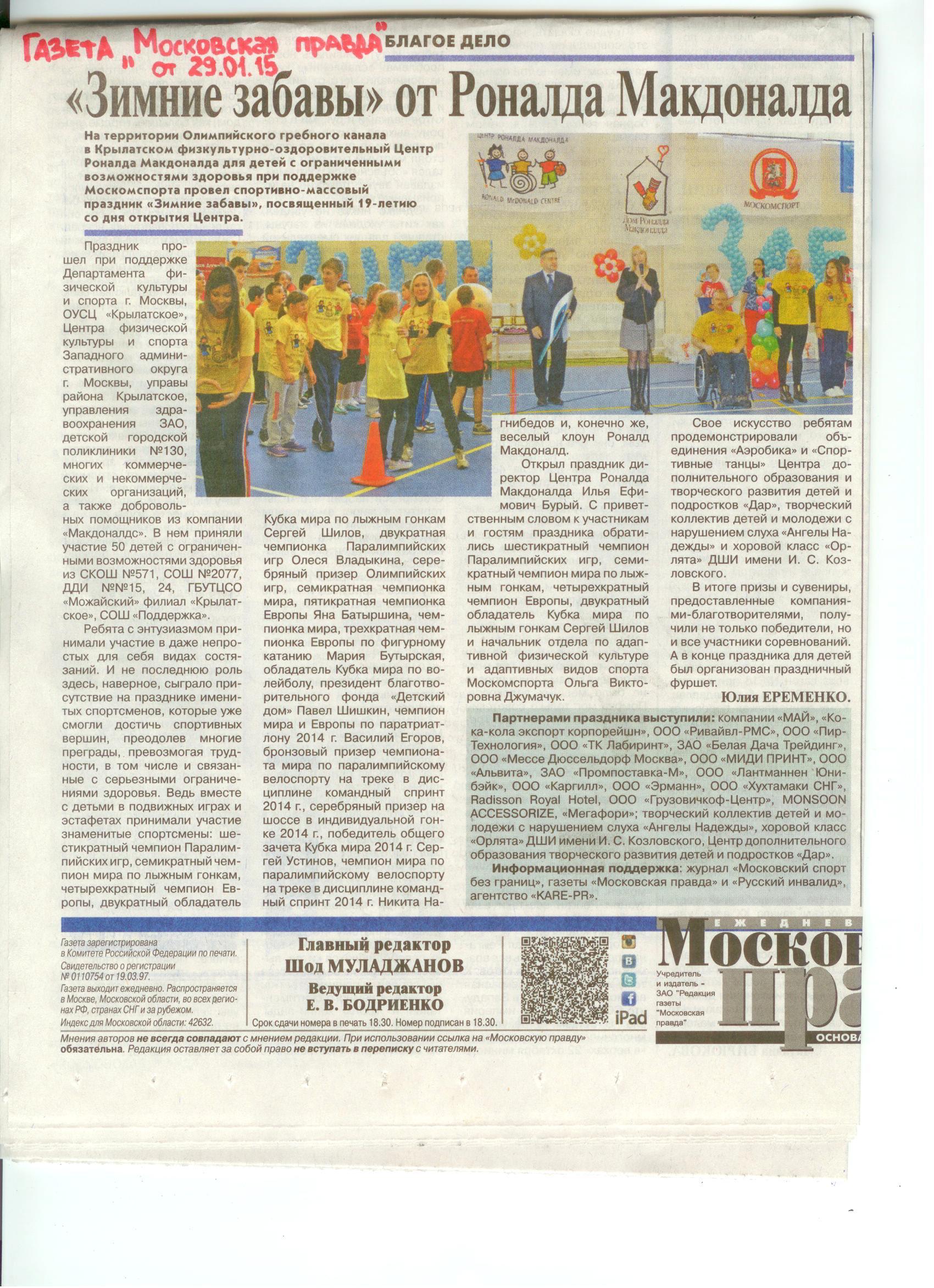 Газета Московская правда от 29.01.15.jpg