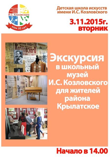 экскурсия в музей1.jpg