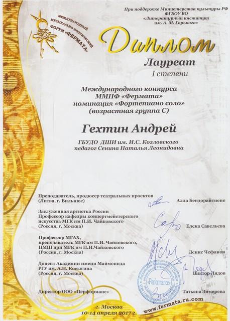 Дистанционные международные конкурсы для пианистов